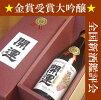 開運大吟醸全国新酒鑑評会金賞受賞酒袋搾り中汲み