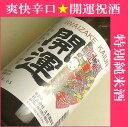 開運 特別純米酒 祝酒 720ML (地酒 日本酒 ギフト プレゼント ランキング 人気 お取り寄せグルメ 誕生日 内祝い お礼 お祝い ホワイトデー お返し 寒中見舞い goto ご当地)