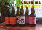 福島路ビール商品画像