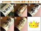鹿児島の芋焼酎飲み比べ900ML・720ML5本入