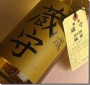 2013年醸造古酒 澤乃井 蔵守 熟成純米酒 限定品 180...