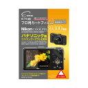 エツミ プロ用ガードフィルムAR Nikon COOLPIX S9300専用 E-7148