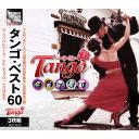 タンゴ・ベスト20 3枚組 CD