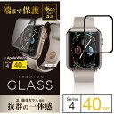 エレコム Apple Watch 40mm フルカバーガラスフィルム 0.33mm ブラック AW-40FLGGRBK