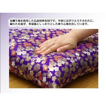 金襴御前(仏前)座布団 『春祐(しゅんゆう)』 銘仙判(側サイズ:55×59cm)