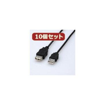 10個セット エレコム エコUSB延長ケーブル(1.5m) USB-ECOEA15X10