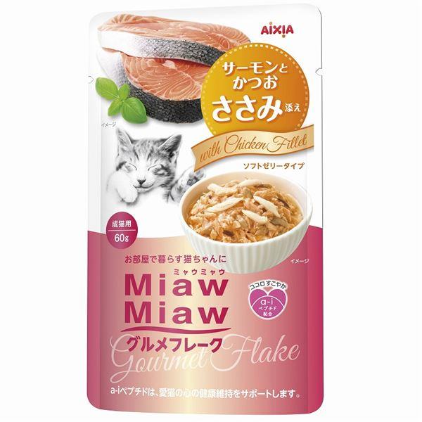 (まとめ)MiawMiawグルメフレーク サーモンとかつおささみ添え 60g【×96セット】【ペット用品・猫用フード】