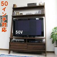 テレビ台ハイタイプ北欧デザインテレビラック125cm幅ブラウン
