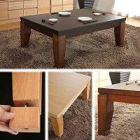 こたつテーブル長方形