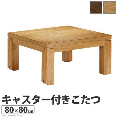 キャスター付きこたつ トリニティ 80×80cm こたつ テーブル 正方形 日本製 国産ローテーブル
