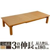 テーブル ローテーブル 伸張テーブル 折れ脚伸長式テーブル 〔グランデネオ180〕 幅120〜最大180cm×奥行75cm 折りたたみ 伸縮 リビング ダイニング 座卓 伸張式テーブル エクステンション