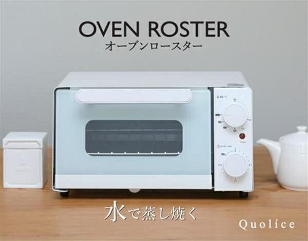 Quolice(クオリス)『オーブンロースター(AQS-1036)』