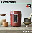 1.5合炊き炊飯器 SCR-H15 ブラック
