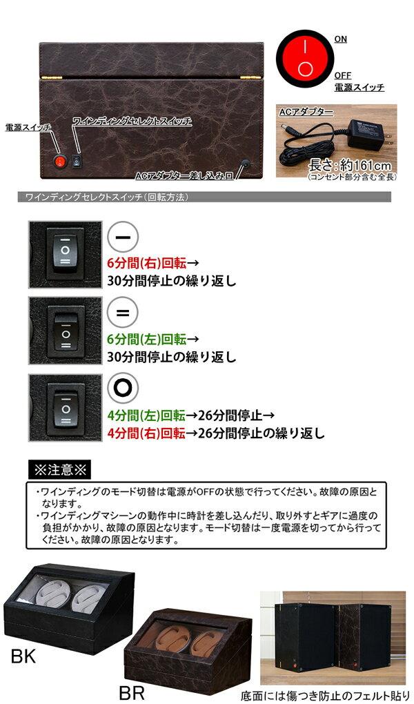 時計収納 ワインディングマシーン 4本巻 BK/BR