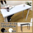 フリーバーテーブル120×45BK/WH