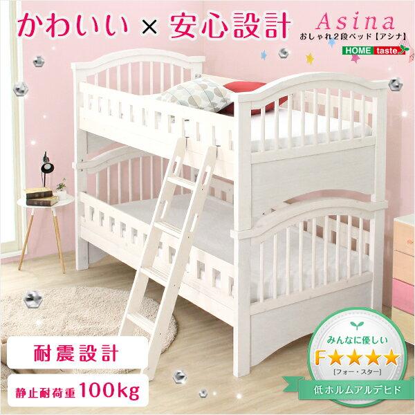 2段ベッド すのこ 省スペース 新入学 耐震 2段ベッド【Asina-アシナ-】(2段ベッド すのこ セパレート可)