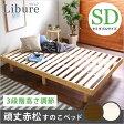 【送料無料】3段階高さ調整付きすのこベッド(セミダブル) レッドパイン無垢材 ベッドフレーム 簡単組み立て|Libure-リビュア-