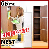 本棚,マルチボックス,オシャレ マルチカラーボックス3D【NEST.】3ドアタイプ