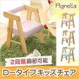 キッズチェア ローチェア 子供イス 木製 子供部屋 ロータイプキッズチェア【アニェラ-AGNELLA -】(キッズ チェア 椅子)
