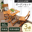 ガーデン 木製 3点セット テーブル チェア ガーデン3点セット【TOAST トスト】(アカシア 3点セット)