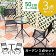 ガーデン 3点セット 折りたたみ テーブル チェア ベランダガーデン3点セット【リオン-LION-】(ガーデン セット)