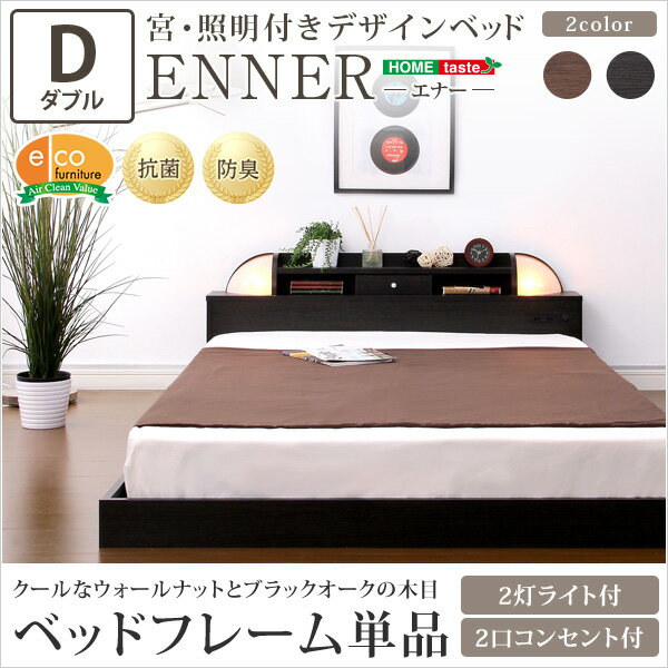宮、照明付きデザインベッド【エナー-ENNER-(ダブル)】