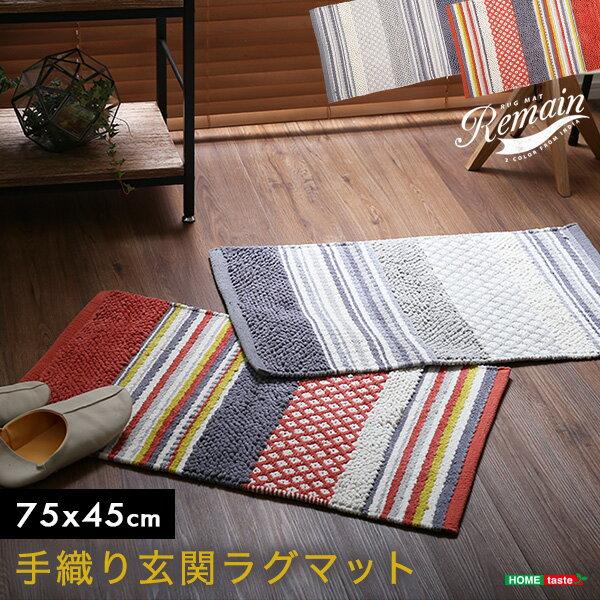 おしゃれな手織り玄関ラグマット(75×45cm)長方形、インド綿、キッチン・バスマットに Remain-リメイン-
