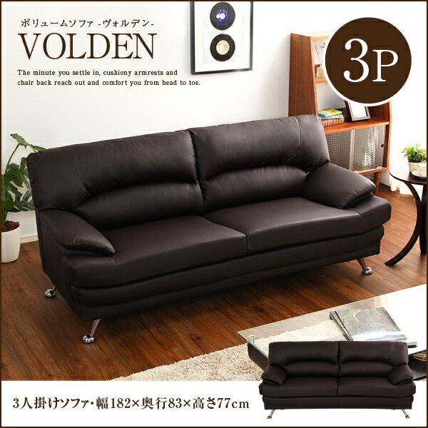 ボリュームソファ3P【Volden-ヴォルデン-】(ボリューム感 高級感 デザイン 3人掛け):ショップハナテック