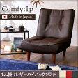 【送料無料】1人掛ハイバックソファ(PVCレザー)ローソファにも、ポケットコイル使用、3段階リクライニング 日本製|Comfy-コンフィ-