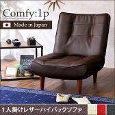 【送料無料】1人掛ハイバックソファ(PVCレザー)ローソファにも、ポケットコイル使用、3段階リクライニング 日本製 Comfy-コンフィ-