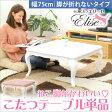 猫脚こたつテーブル 正方形♪ 猫脚こたつテーブル【-Elise-エリーゼ(75cm幅・正方形)】(テーブル単品)