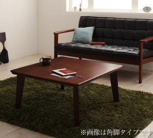 自分だけのこたつ&テーブルスタイル 天然木カスタムデザインこたつテーブル Sniff スニフ 丸脚 正方形(75×75cm)