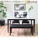 【ミルキーウェイ】 ダイニング4点セット  ダイニングテーブル(135...