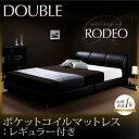 モダンデザインベッド【RODEO】ロデオ 【ポケットコイルマットレス:...