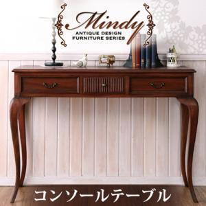 本格アンティークデザイン家具シリーズ【Mindy】ミンディ/コンソールテーブル(デスク):ショップハナテック