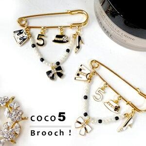 2色◆No5クローゼットモチーフのパールチェーンブローチSsize【メール便OK】bro003