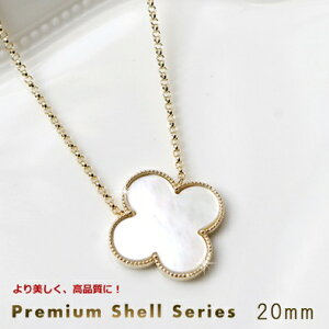 PremiumShellClover シリーズ ホワイト ネックレス ネコポス