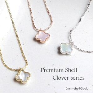 ★メール便のみ送料無料★Premium Shell Clover ホワイト・シェルの一粒miniネックレス【メール便OK】nec065