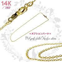 【オプションパーツ】14Kゴールドフィルド・チェーンネックレスpar007【単独購入+500円】