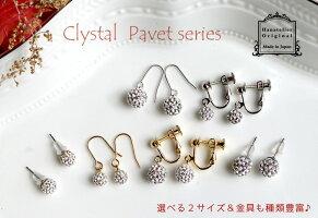 【選べる8種類】ClystalPavetシリーズ!6mm&8mmのクリスタルパヴェボール・チタンポストピアス、フックピアス、ネジ式イヤリングpie061