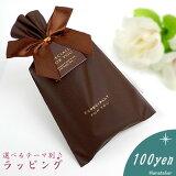 包装+リボン【Especialy For You】ラッピングサービス【メール便OK】wra002