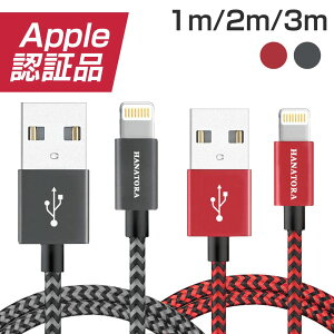 Apple認証/MFi認定商品 ライトニングケーブル ZEBRA iPhone 充電器 充電ケーブル 断線防止 メッシュ Lightning 認証品 データ転送 通信 iPhoneX iPHoneXS iPhoneXS Max iPhoneXR 長い 高耐久 丈夫 3m 2m 1m 300cm 200cm 10
