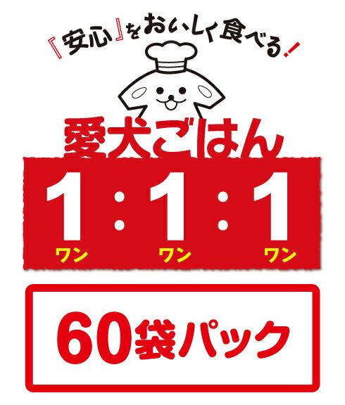 愛犬ごはん1:1:1【6ヶ月コース】60パック