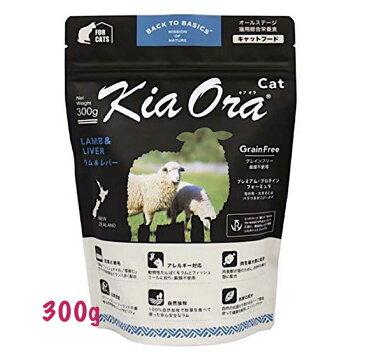 キアオラ KiaOra キャットフード ラム&レバー お試し300g 消化 穀物不使用 子猫 猫 アレルギー対応 生猫 老猫 子猫グレンフリー 食いつき