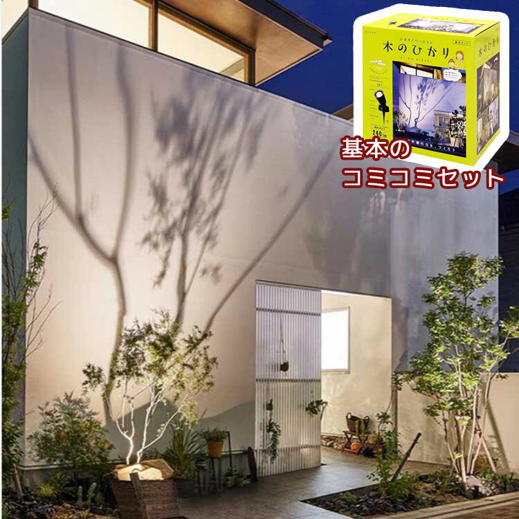 【送料無料】「ひかりノベーション 木のひかり 基本セット【LGL-LH01P】」明るい ガーデンライト 240lm 屋外 コンセント led タカショー 演出 ライト 夜間 屋外ローボルト 低電圧 照明 DIY