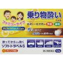 【第2類医薬品】ソフトトラベルS ファミリー 12錠 メール便