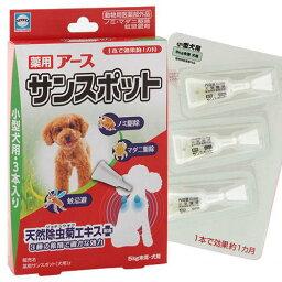アース・ペット 薬用アースサンスポット 小型犬用 0.8g×3本