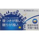 【第(2)類医薬品】 【送料無料】 フストールS 12カプセル 【メール便】(4987299225719)