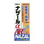 【第(2)類医薬品】 ナザールαAR0.1%<季節性アレルギー専用> 10mL ※セルフメディケーション税制対象商品(4987316018744)