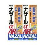 【第(2)類医薬品】【2個セット】 ナザールαAR0.1%<季節性アレルギー専用> 10mL ※セルフメディケーション税制対象商品(4987316018744-2)